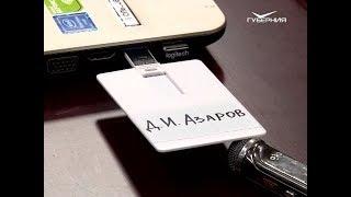 Дмитрий Азаров подал в избирком Самарской области документы для участия в выборах губернатора