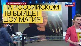 Нароссийском ТВвыйдет шоу«Магия» сЗеленским вкачестве ведущего