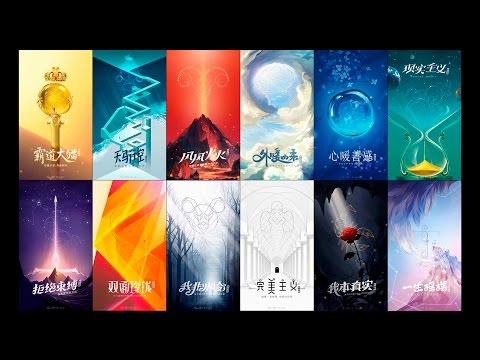 Illustration design for UC browser splash screen, Youlin Zhang - Shanghai October 2016