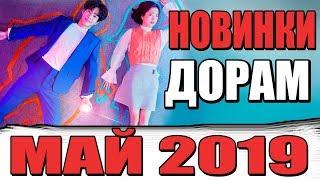 НОВИНКИ ДОРАМ МАЙ 2019