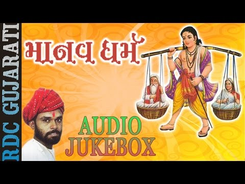 Super Hit Gujarati Bhajan | Manav Dharm | Mahesh Sinh Chauhan Bhajan | Audio JUKEBOX | Ekta Sound