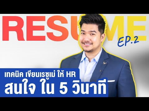 เทคนิค เขียนสรุปเรซูเม่ (Resume Summary) สะกดสายตา HR ใน 5 วินาที | Resume EP 2 | HunterB