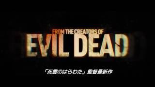ドント・ブリーズ(吹替版) - Trailer thumbnail