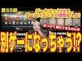 どうなっちゃうの!?【ウイイレ2019】データパック2.0で別ゲーになっちゃう!!!かも。myClub日本一目指すゲーム実況!!!pes ウイニングイレブン