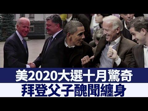 美2020大選「十月驚奇」 拜登父子醜聞纏身 @新唐人亞太電視台NTDAPTV  20201018