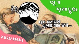 트리피 전래동화 - 레인보우 식스 시즈 [박재현]