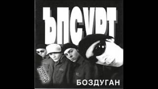 Ъпсурт Боздуган [Цял Албум] [Full Album]