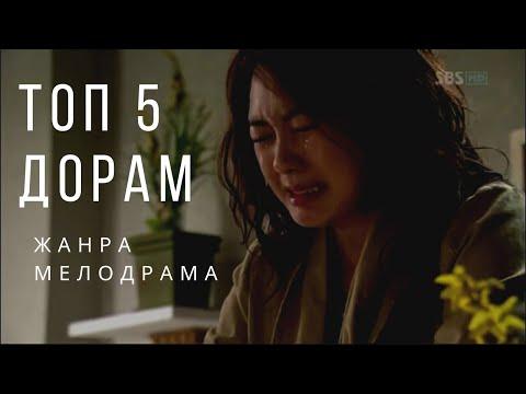 Топ 5 дорам 2011-2019 жанра мелодрама и драма часть 1. Топ дорам, которые доведут тебя до слез.