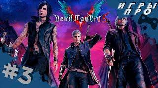 DEVIL MAY CRY 5 ➤ Прохождение #3 ➤ игры слешеры