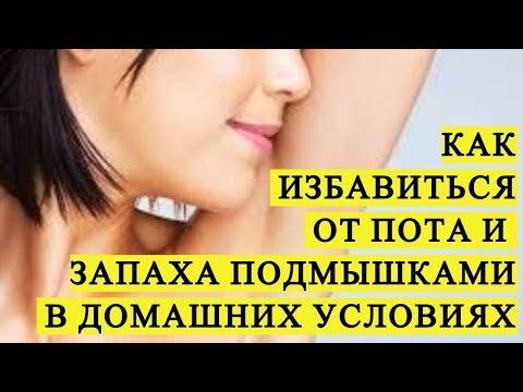 КАК ИЗБАВИТЬСЯ ОТ ПОТА И ЗАПАХА ПОДМЫШКАМИ НАВСЕГДА! В домашних условиях!#DomSovetov
