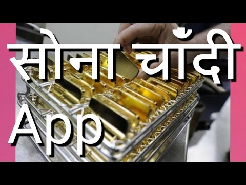 Gold Silver App For Android !! Latest Video
