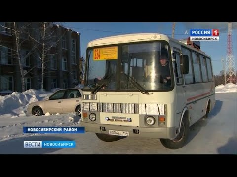 Доплатите: с пассажиров автобуса «Новосибирск – Раздольное» берут доплату за проезд