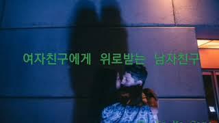 [Came ASMR]여자친구에게 위로받는 남자친구(a boyfriend comforted by his girlfriend)/롤플레이/목소리/voice