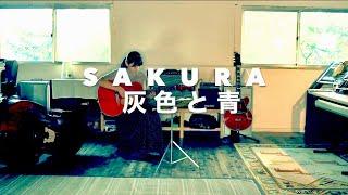灰色と青 Sakura    米津玄師 弾き語りカバー   Toruschool.com
