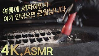 [4K] 실내 세차 브러쉬  ASMR (Feat.마프라…