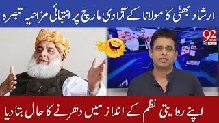 Irshad Bhatti most funny Analysis on Fazal ur Rehman Dharna | 8 October 2019 |  92NewsHD