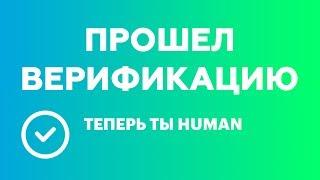 nimses статус  HUMAN  как  пройти  верификацию в  нимзес  Nimses  верификкация