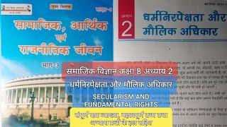 धर्मनिरपेक्षता और मौलिक अधिकार| Chapter 2| Class 8| Bihar Board Social Science| समाजिक विज्ञान
