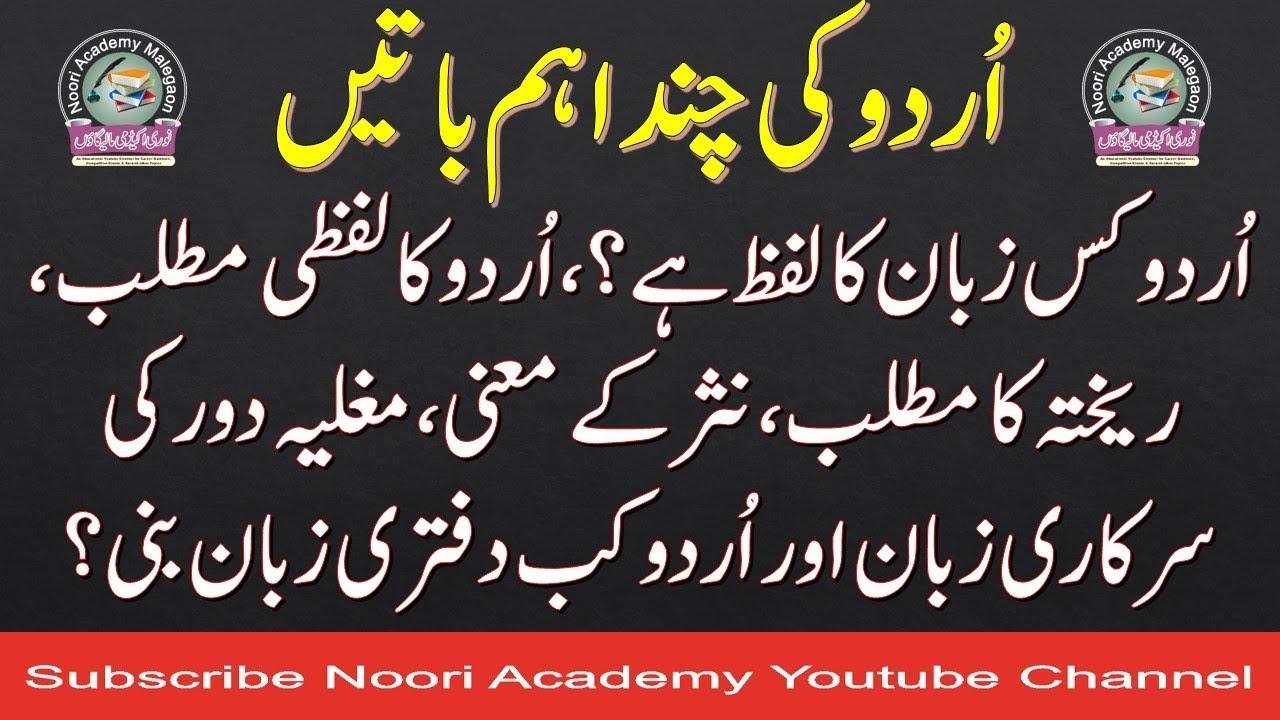 hogyan fogyok az urdu-ban)