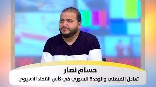 حسام نصار - تعادل الفيصلي والوحدة السوري في كأس الاتحاد الاسيوي