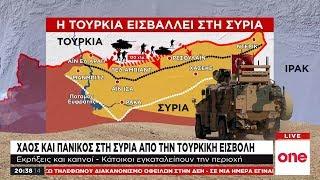 Εισβολή στη Συρία: Οι δράσεις και οι επιδιώξεις της Τουρκίας σε χάρτη