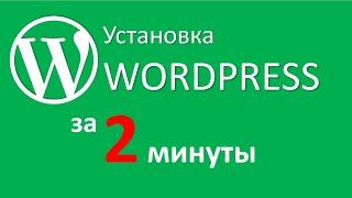 Сайт на Wordpress с нуля за две минуты (2018) : пошаговое руководство