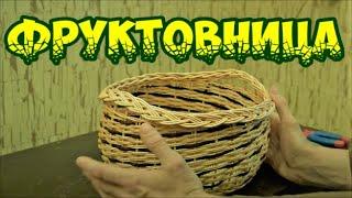 Плетение из лозы - Корзинка для фруктов( basket for fruits )-Wickerwork