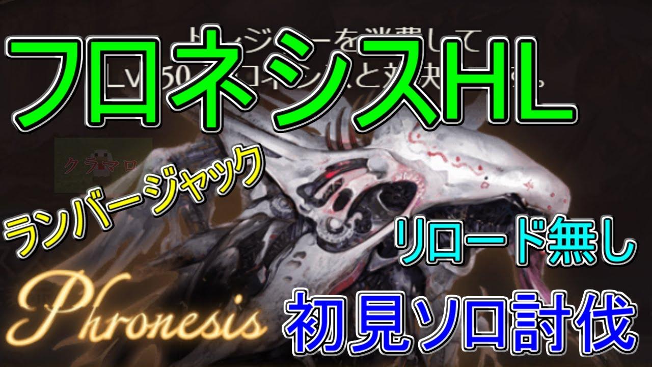 フル オート フロネシス