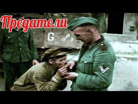Война глазами предателей Власовцев, полицаев и пособников нацистов - военная история