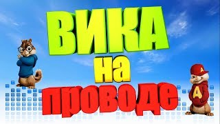 ВИКА на проводе - Бурундуки ChipMUNKS (песня рингтон)