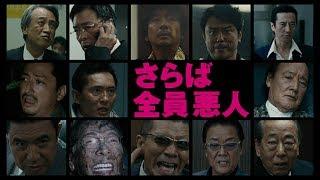 『アウトレイジ 最終章』 Blu-ray&DVD4.24発売告知CM【15秒ver.】