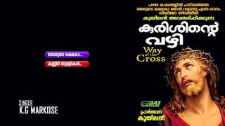 Kurisinte Vazhi All Songs Audio Jukebox | Christian Devotional