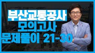 부산교통공사 모의고사 문제풀이 21-30번ㅣ부교공 합격…