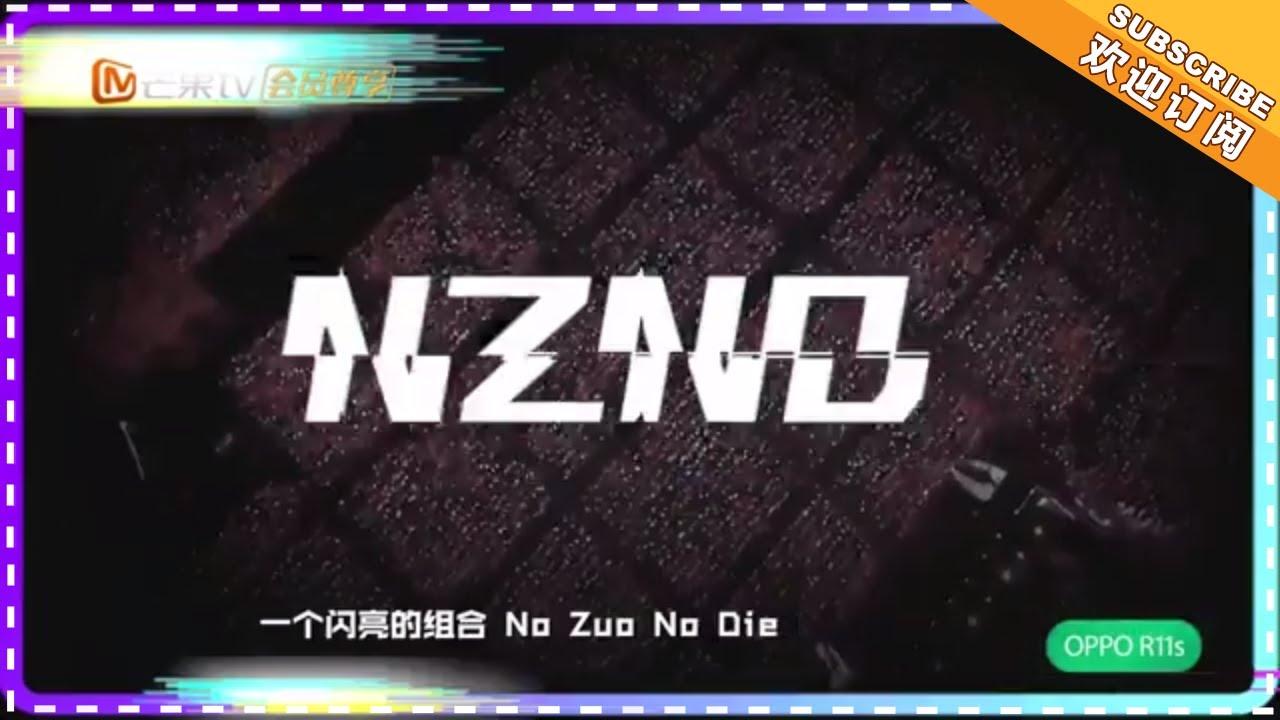 《芒果综艺咖》明星大侦探4:NZND演唱会高燃完整版 不负青春不负你 Mango Cut【芒果TV精选频道】