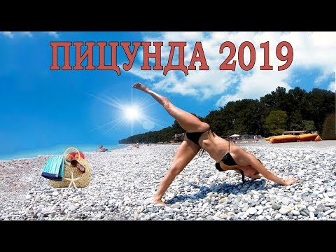 видео: Пицунда 2019 #2 | Абхазия 2019 | Выпуск №10