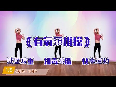 健身-姐妹花健身廣場-EP 0123-30分鐘有氧頸椎操