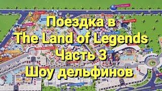 Поездка в Land of Legends. Часть 3. Шоу дельфинов.