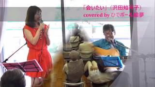 沢田知可子さんの「会いたい」のカバーです 神戸を中心に活動している父...