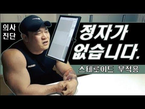 불임검사 // 부작용 // 스테로이드