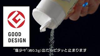 塩事業センター『塩ひとふり』紹介動画(完全版)