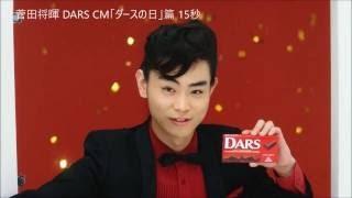 菅田将暉(すだまさき) DARS(森永製菓のチョコレート) CM「ダースの日」...