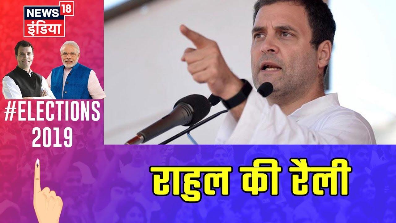 2019 Loksabha Elections | Rahul Gandhi की आज Assam-Nagaland में रैली