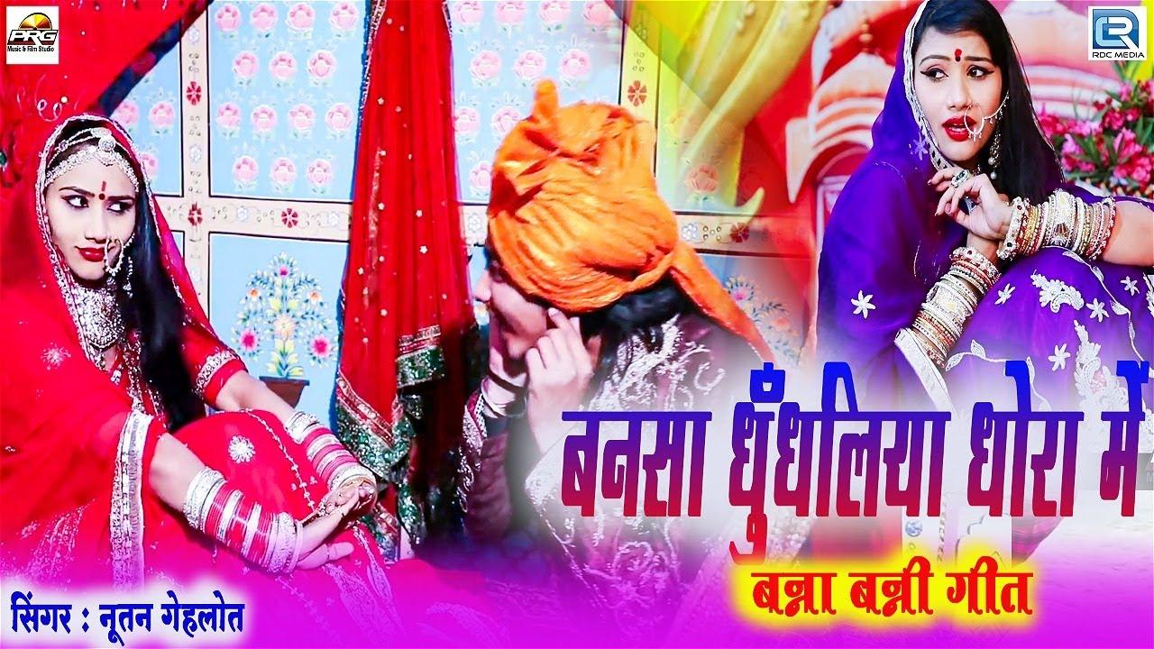 Nutan Gehlot की मधुर आवाज में फेमस Banna Banni Geet | बनसा धुँधलिया धोरा में | Marwadi Vivah Song