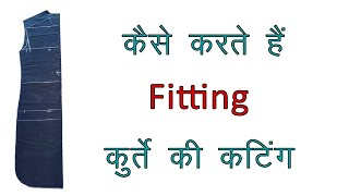 Gents kurta cutting || Feeting Kurta Cutting in Hindi