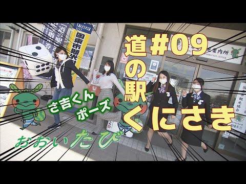 #9 道の駅 くにさき × けんしん国東支店・安岐支店