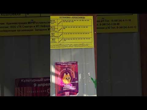 #Рославль#Маршрутные автобусы#Расписание автобусов есть,а толку нет!#Администрация#