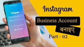 Convert Your Personal Instagram to a Business  | Benefits of Business Account