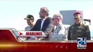 News Headlines | 11:00 AM | 24 December 2017 | 24 News HD
