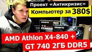 Купить игровой комп и не остаться без штанов! Гоняем GT740 2GB GDDR5 в 6 играх(, 2015-11-24T15:22:04.000Z)