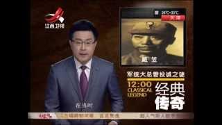 20150630 经典传奇  军统大总管投诚谜 揭秘戴笠死亡真相